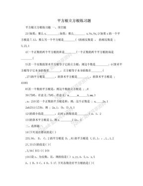 平方根立方根练习题.doc