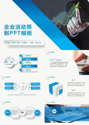 企业活动策划PPT模板.pptx