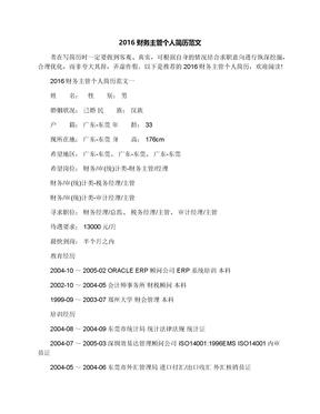 2016财务主管个人简历范文.docx