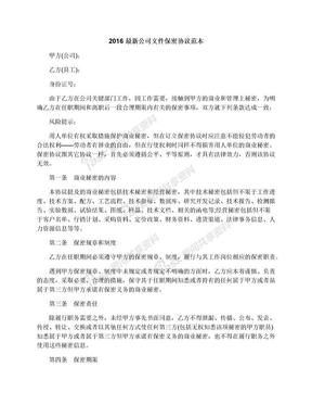 2016最新公司文件保密协议范本.docx