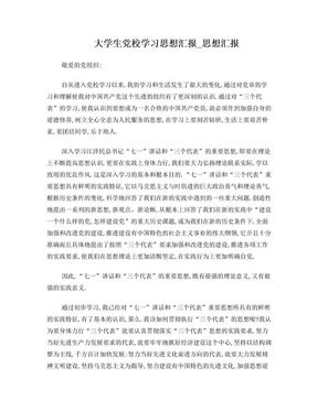 大学生党校学习思想汇报_思想汇报.doc