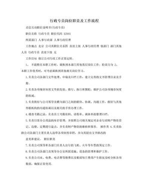 行政专员岗位职责及工作流程.doc