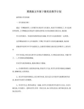 冀教版五年级下册英语教学计划.doc