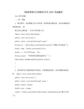 [院校资料]江西财经大学JAVA考试题库.doc
