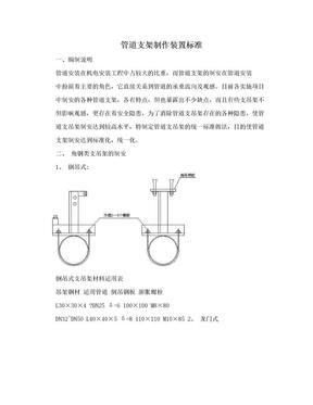管道支架制作装置标准.doc
