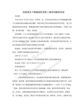 民政部关于精减退职老职工救济问题的复函.doc