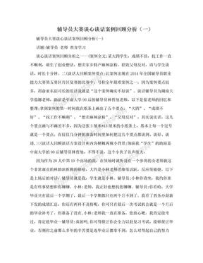辅导员大赛谈心谈话案例回顾分析(一).doc