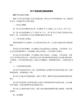 2017年正式员工劳动合同范本.docx