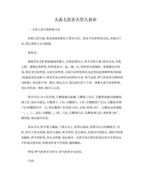 大禹七星步   天罡八卦步.doc