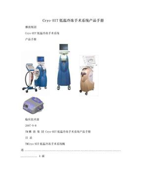 Cryo-HIT低温冷冻手术系统产品手册.doc