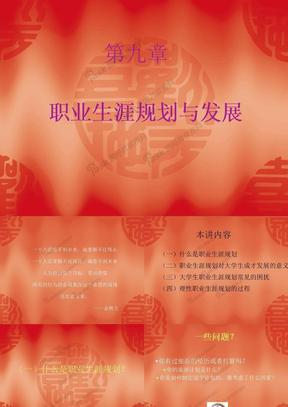09_职业生涯规划与发展.ppt