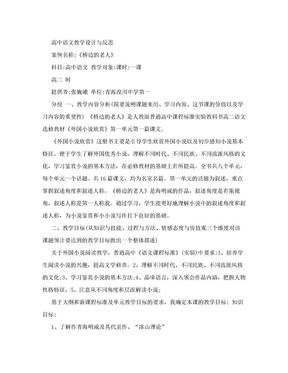 高中语文教学设计与反思.doc