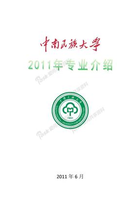 2011招生简章.doc