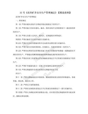 35号《高突矿井安全生产管理规定》【精选资料】.doc