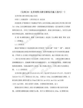 [宝典]01-支井河特大桥引桥综合施工技巧(一).doc