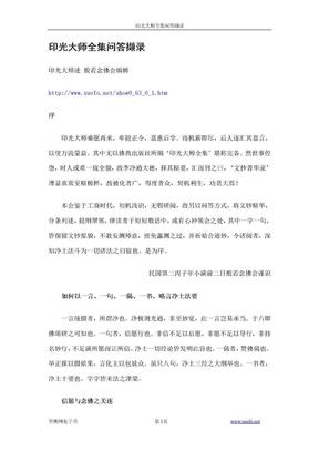 印光大师问答全集撷录.doc