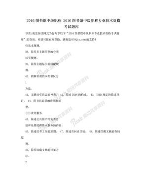 2016图书馆中级职称 2016图书馆中级职称专业技术资格考试题库.doc