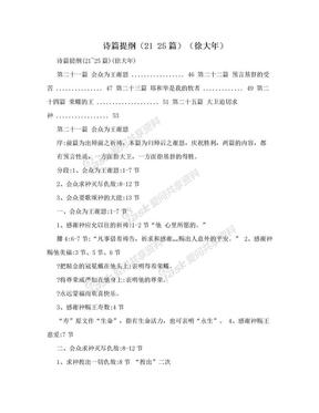 诗篇提纲(21 25篇)(徐大年).doc