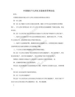 中国银行个人外汇存款业务管理办法.doc