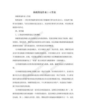 纳税筹划作业1-4答案.doc