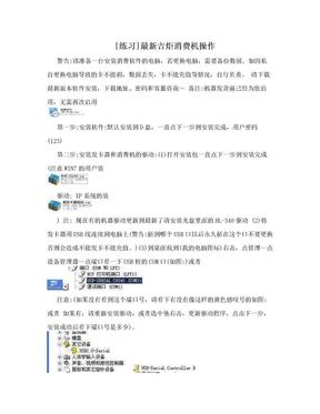 [练习]最新吉炬消费机操作.doc