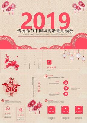中国风喜庆欢乐元旦春节传统节日PPT模板