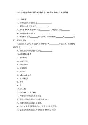 中国科学院动物研究所高级生物化学试题.docx