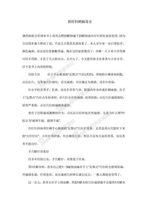 治疗妇科病奇方.doc