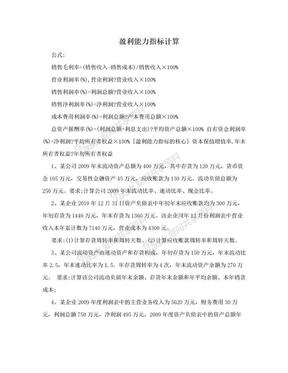 盈利能力指标计算.doc
