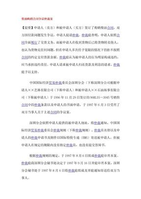 柴油购销合同争议仲裁案.doc