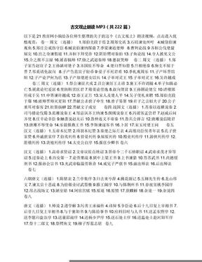 古文观止朗读MP3(共222篇).docx