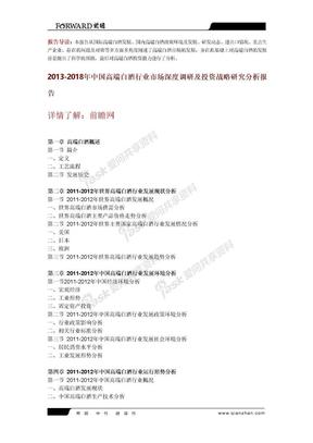 2013-2018年中国高端白酒行业市场运行态势及投资潜力研究报告.doc