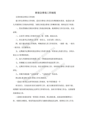 村委会禁毒工作制度.doc