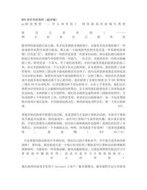 WPE制作外挂教程(超详细.doc