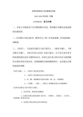 对外经济贸易大学远程教育《大学语文》答案(绝对正宗).doc