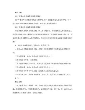 2017年事业单位病假工资最新规定.doc