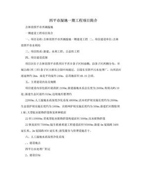 四平市湿地一期工程项目简介.doc