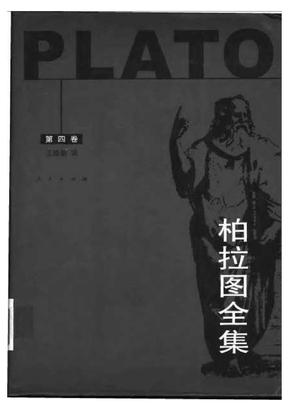 柏拉图全集(第4卷).pdf