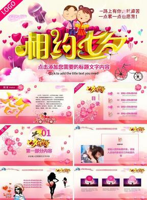 情人节主题风格策划活动PPT模板.pptx