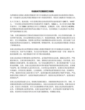 市法院关于打黑除恶工作报告.docx