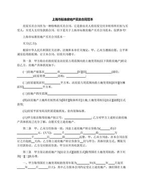 上海市标准房地产买卖合同范本.docx
