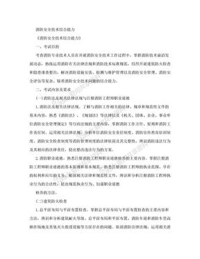 消防安全技术综合能力.doc