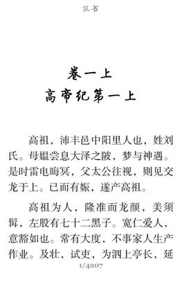 02汉书.pdf
