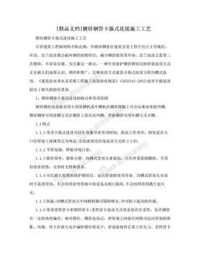 [精品文档]镀锌钢管卡箍式连接施工工艺.doc