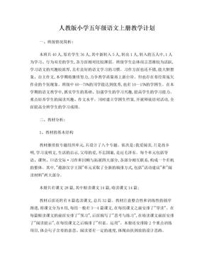 人教版小学五年级语文上册教学计划.doc