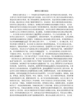 销售实习报告范文.docx