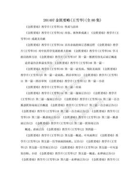 201407金匮要略(王雪华)(全80集).doc