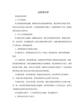 反洗钱宣传.doc