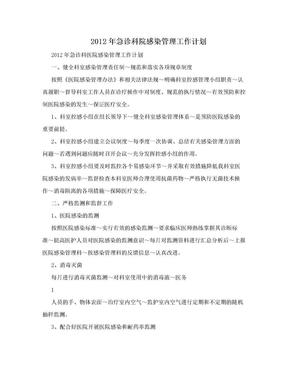 2012年急诊科院感染管理工作计划.doc