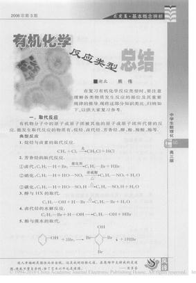 有机化学反应类型总结.pdf